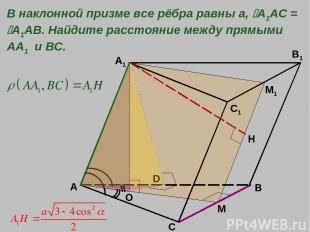 A B C A1 C1 B1 M O В наклонной призме все рёбра равны а, A1AC = A1AB. Найдите ра