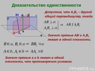 Доказательство единственности а в α β γ А В Допустим, что А1В1 – другой общий пе