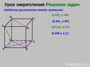 Урок закрепленияРешение задач А В C D A1 D1 C1 B1 Найдите расстояние между прям