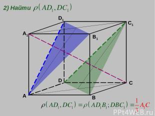 A B C D A1 D1 B1 C1 2) Найти