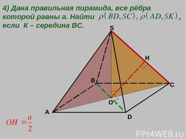 A B C D S O 4) Дана правильная пирамида, все рёбра которой равны а. Найти , если К – середина ВС. H