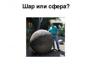 Шар или сфера?