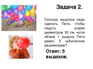 Задача 2. Сколько выдохов надо сделать Пете, чтобы надуть шарик диаметром 30 см,