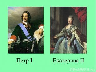 Петр I Екатерина II
