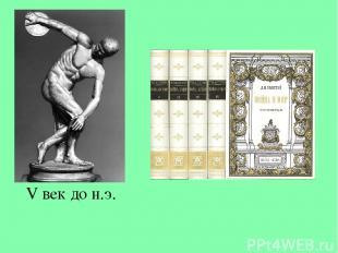 V век до н.э.