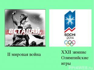 II мировая война XXII зимние Олимпийские игры