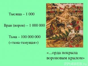 Тысяща – 1 000 Вран (ворон) – 1 000 000 Тьма – 100 000 000 («тьма-тьмущая») «...
