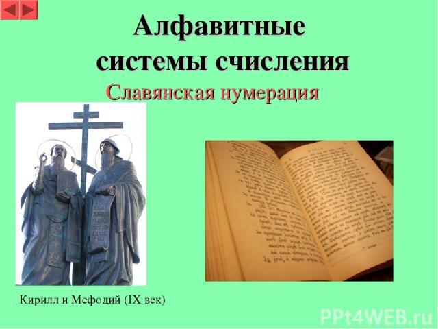Алфавитные системы счисления Славянская нумерация Кирилл и Мефодий (IX век)