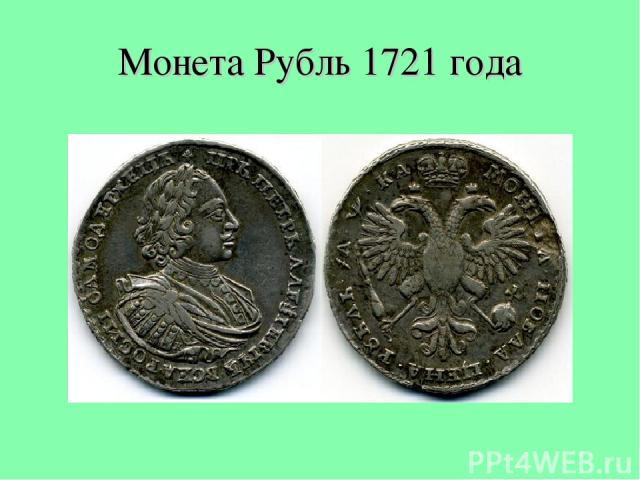 Монета Рубль 1721 года