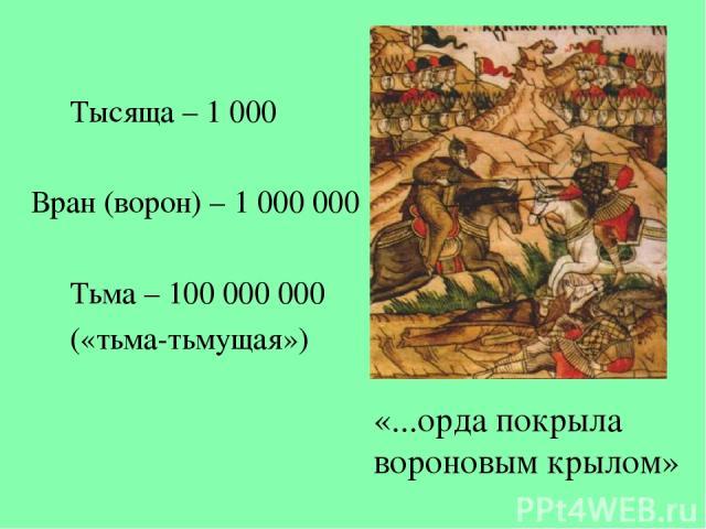 Тысяща – 1 000 Вран (ворон) – 1 000 000 Тьма – 100 000 000 («тьма-тьмущая») «...орда покрыла вороновым крылом»