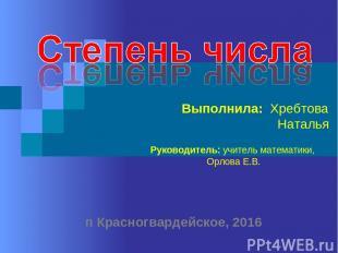 Выполнила: Хребтова Наталья Руководитель: учитель математики, Орлова Е.В. п Крас
