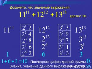 Докажите, что значение выражения 6 1 3 Последняя цифра данной суммы 0. кратно 10