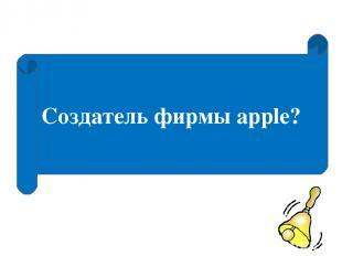 Создатель фирмы apple?