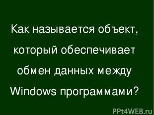 Как называется объект, который обеспечивает обмен данных между Windows программа
