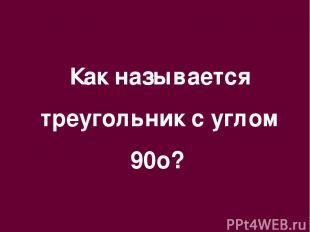 Как называется треугольник с углом 90о?