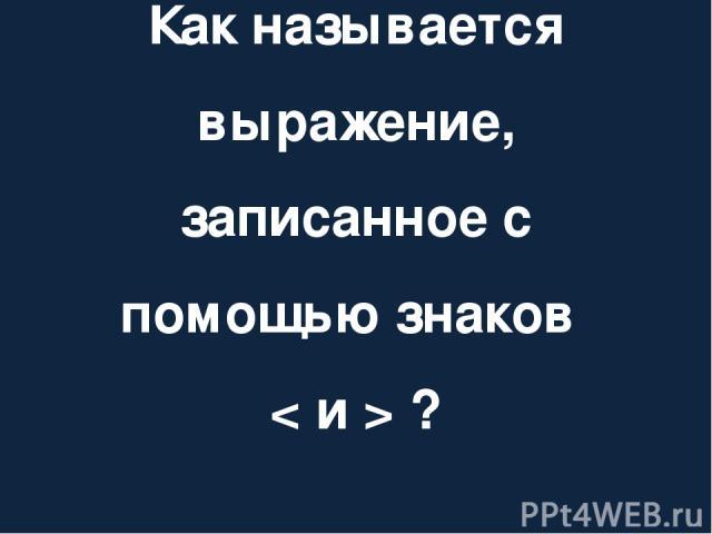 Как называется выражение, записанное с помощью знаков < и > ?