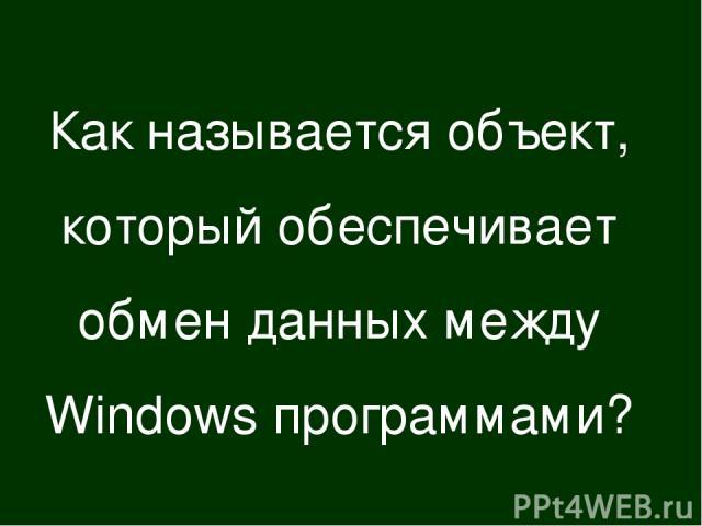 Как называется объект, который обеспечивает обмен данных между Windows программами?