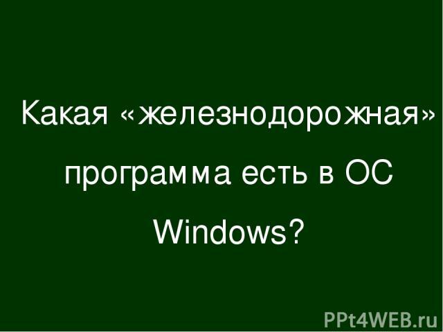 Какая «железнодорожная» программа есть в ОС Windows?