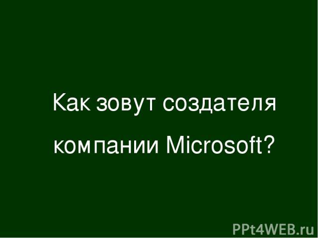 Как зовут создателя компании Microsoft?