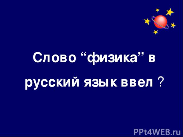 """Слово """"физика"""" в русский язык ввел ?"""