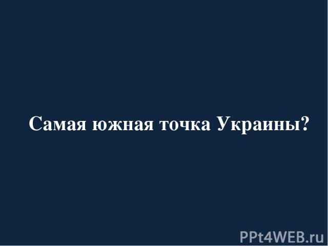 Самая южная точка Украины?