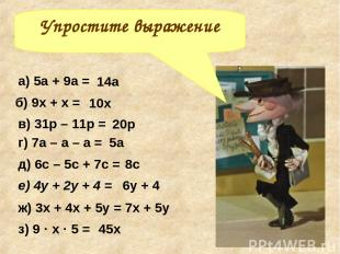Упростите выражение а) 5а + 9а = б) 9х + х = д) 6с – 5с + 7с = г) 7а – а – а = в