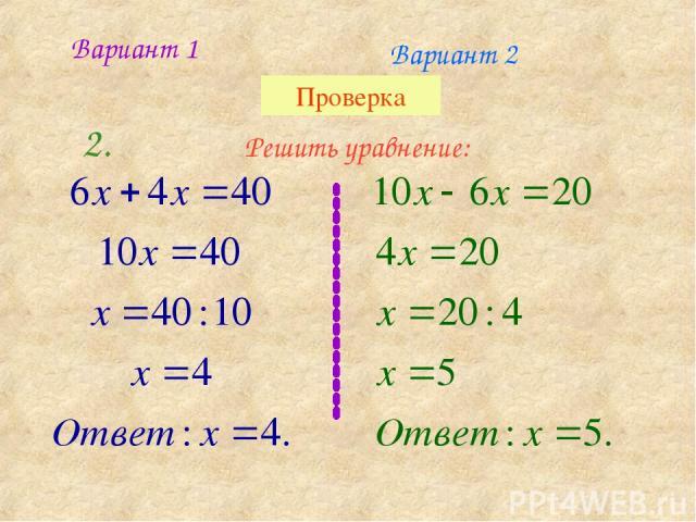 2. Решить уравнение: Вариант 1 Вариант 2 Проверка