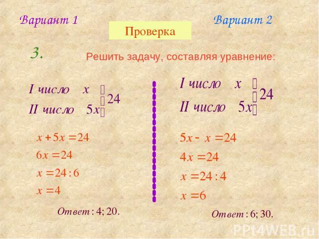 3. Решить задачу, составляя уравнение: Вариант 1 Вариант 2 Проверка