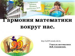 Гармония математики вокруг нас. Учитель математики В.И. Синявский. http://sch99.