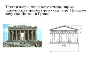 Также известно, что золотое сечение широко применялась в архитектуре и скульптур