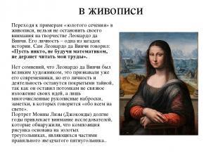 в живописи Переходя к примерам «золотого сечения» в живописи, нельзя не останови