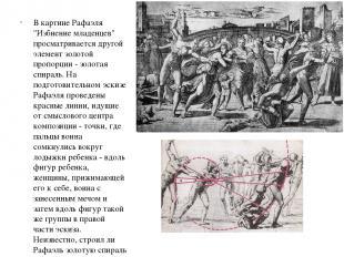 """В картине Рафаэля """"Избиение младенцев"""" просматривается другой элемент золотой пр"""