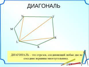 ДИАГОНАЛЬ – это отрезок, соединяющий любые две не соседние вершины многоугольник