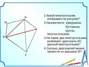 1.Какой многоугольник изображен на рисунке? 2.Назовитеите: а)вершины б)стороны в