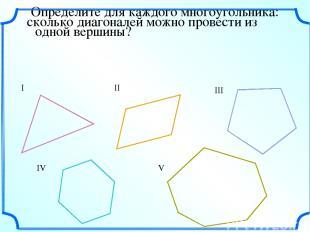 Определите для каждого многоугольника: сколько диагоналей можно провести из одно