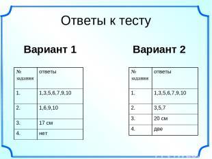 Ответы к тесту Вариант 1 Вариант 2 № задания ответы 1. 1,3,5,6,7,9,10 2. 1,6,9,1