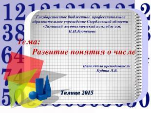 Тема: Развитие понятия о числе Талица 2015 Государственное бюджетное профессиона