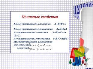Основные свойства Коммутативность сложения. A+B=B+A Коммутативность умножения. A