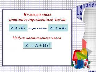 Модуль комплексного числа Комплексные взаимносопряженные числа Z=А - В i сопряже
