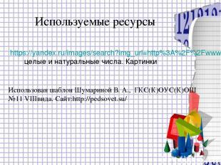 Используемые ресурсы Использован шаблон Шумариной В. А., ГКС(К)ОУС(К)ОШ №11 VIII