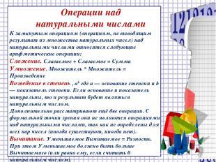 Операции над натуральными числами К замкнутым операциям (операциям, не выводящим