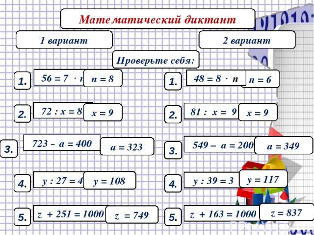 Математический диктант 1 вариант 2 вариант n = 8 x = 9 a = 323 y = 108 z = 749 n = 6 x = 9 a = 349 y = 117 z = 837 Проверьте себя: