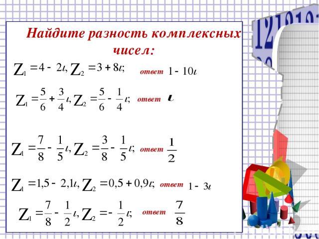 Найдите разность комплексных чисел: ответ ответ ответ ответ ответ