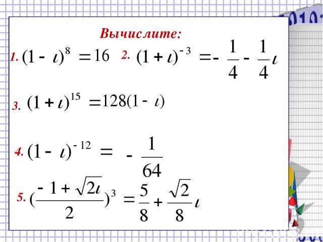 Вычислите: 1. 2. 3. 5. 4.