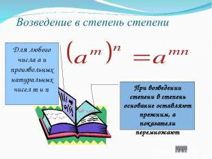 Для любого числа a и произвольных натуральных чисел m и n При возведении степени