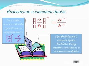Для любых чисел a и b 0 и произвольного натурального n При возведении в степень