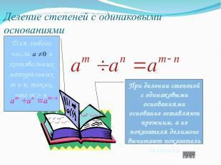 Для любого числа и произвольных натуральных m и n, таких, что m > n При делении