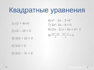 Квадратные уравнения 1) х2 + 4x=0 2) х2 – 16 = 0 3) 3x2 + 10 = 0 4) 5x2 = 0 5) 2
