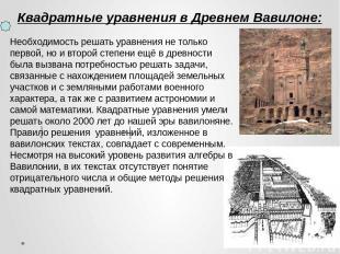 Квадратные уравнения в Древнем Вавилоне: Необходимость решать уравнения не тольк