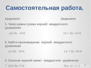 Самостоятельная работа. 1вариант 2вариант 1. Чему равна сумма корней квадратного